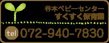谷本ベビーセンター すくすく保育園 TEL: 072-940-7830